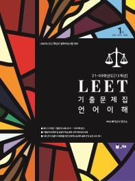 Union LEET 언어이해 기출문제집 21∼09학년도(13개년)