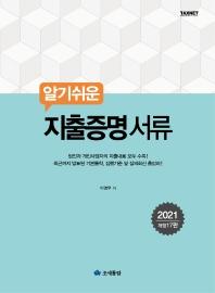 알기쉬운 지출증명서류(2021)
