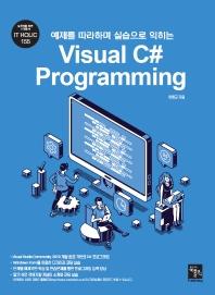 예제를 따라하며 실습으로 익히는 Visual C# Programming