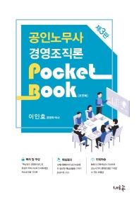 공인노무사 경영조직론 포켓북(2021)