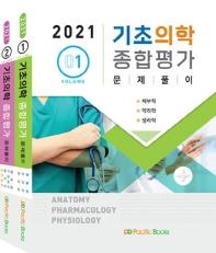 2021 기초의학 종합평가 세트
