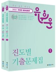 2022 유휘운 행정법총론 진도별 기출문제집