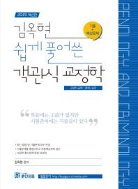객관식 교정학(혁신판)(2019)