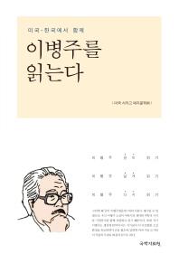 미국 한국에서 함께 이병주를 읽는다