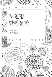 노천명 단편문학(큰글씨책)(대활자본)