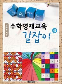 수학영재교육 길잡이(상)