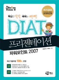 클래스업 DIAT 프리젠테이션: 파워포인트 2007