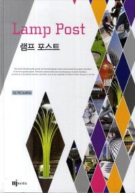 램프 포스트