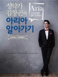 성악가 김창곤의 아리아 알아가기: 소프라노. 1