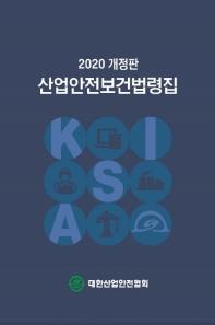 산업안전보건법령집(2020)