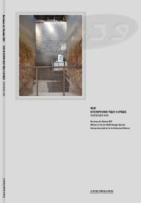 제1회 한국건축역사학회 작품상 수상작품집