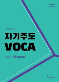 자기주도 VOCA Level. 2: Advanced