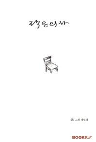 작은 의자