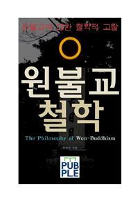 원불교에 대한 철학적 고찰, 원불교철학