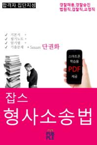 잡스 형사소송법