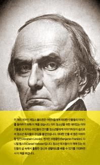 제임스 볼드윈의 청소년을 위한 위대한 인물이야기 3 - 다니엘 웹스터