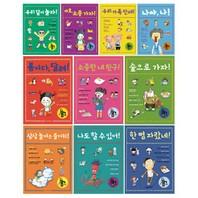 책 읽기 마중물 시리즈 1~10권 세트(아동도서+문구세트 증정)