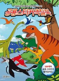 공룡 스티커 색칠북