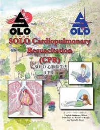 SOLO CPR Japanese edition