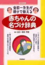赤ちゃんの名づけ辭典 金田一先生が親子で敎える