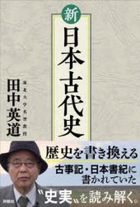 新日本古代史
