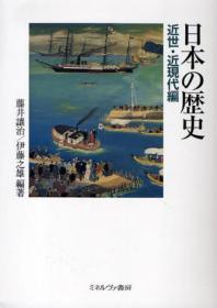 日本の歷史 近世.近現代編
