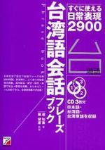 台灣語會話フレ―ズブック すぐに使える日常表現2900