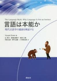 言語は本能か 現代言語學の通說を檢證する