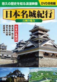 DVD 日本名城紀行 古城の魅力
