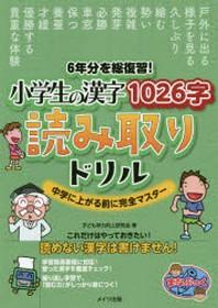 6年分を總復習!小學生の漢字1026字讀み取りドリル 中學に上がる前に完全マスタ-