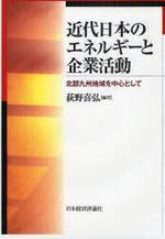 近代日本のエネルギ-と企業活動 北部九州地域を中心として