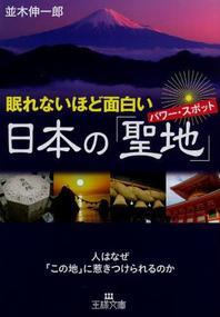 眠れないほど面白い日本の「聖地(パワ-.スポット)」