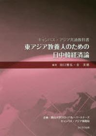 東アジア敎養人のための日中韓經濟論