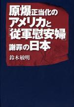 原爆正當化のアメリカと「從軍慰安婦」謝罪の日本
