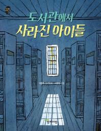 도서관에서 사라진 아이들