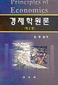 경제학원론(심경섭)(제2판)