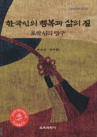 한국인의 행복과 삶의 질