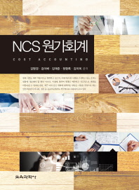 NCS 원가회계