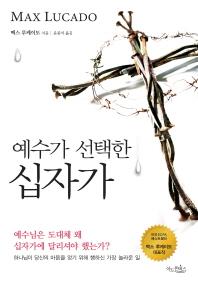 예수가 선택한 십자가