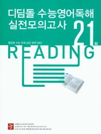 디딤돌 수능영어독해 실전모의고사 21회