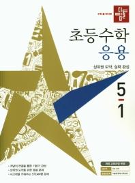 디딤돌 초등 수학 5-1 응용(2021)