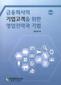 금융회사의 기업고객을 위한 영업전략과 기법