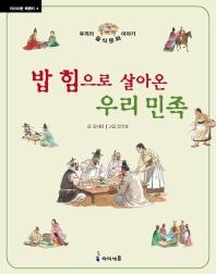 밥 힘으로 살아온 우리 민족(우리의 음식문화 이야기)(아이세움배움터 4)