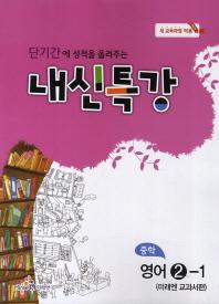 내신특강 중학 영어 2-1(미래엔 교과서편)(2014)