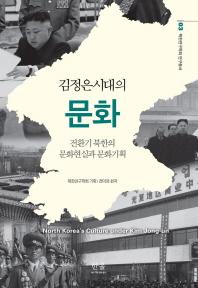 김정은시대의 문화