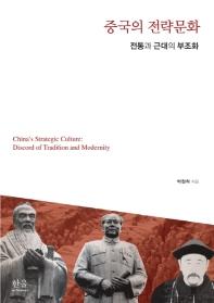 전통과 근대의 부조화 중국의 전략문화