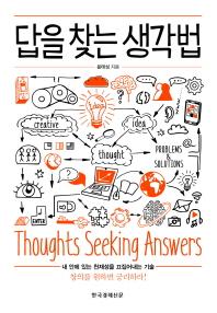 답을 찾는 생각법