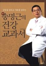 심장을 살리고 사회를 살리는 송명근의 건강 교과서