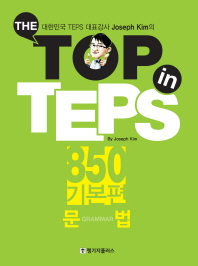 The Top in TEPS 850 기본편: 문법