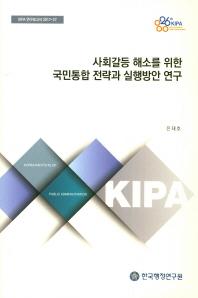 사회갈등 해소를 위한 국민통합 전략과 실행방안 연구